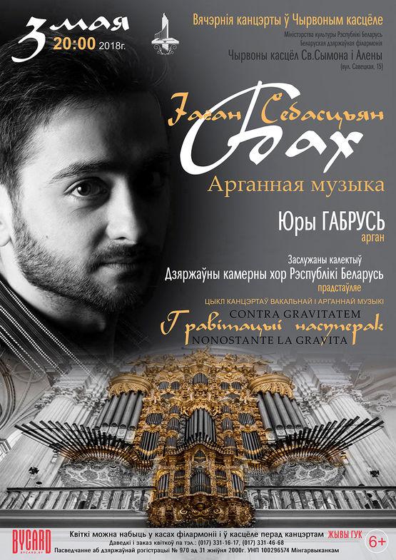 Иоганн Себастьян Бах. Органная музыка. Исполнитель - Юрий Габрусь