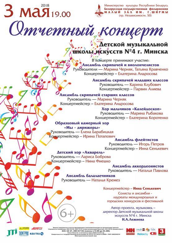 Справаздачны канцэрт  Дзіцячай музычнай школы мастацтваў №4 г. Мінска