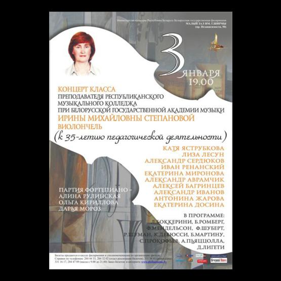 Концерт класса Ирины Михайловны Степановой (виолончель)
