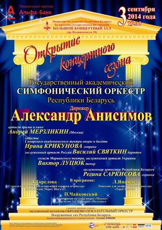Открытие сезона: Государственный академический симфонический оркестр