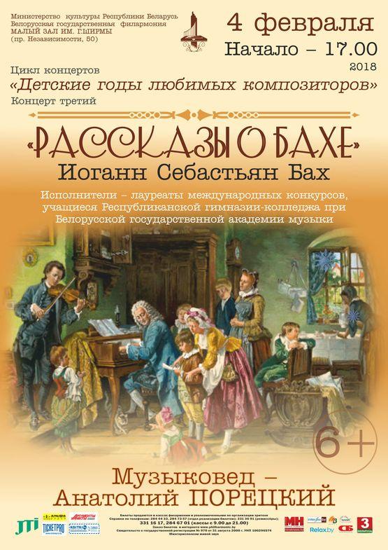 «Детские годы любимых композиторов»: «Рассказы о Бахе»