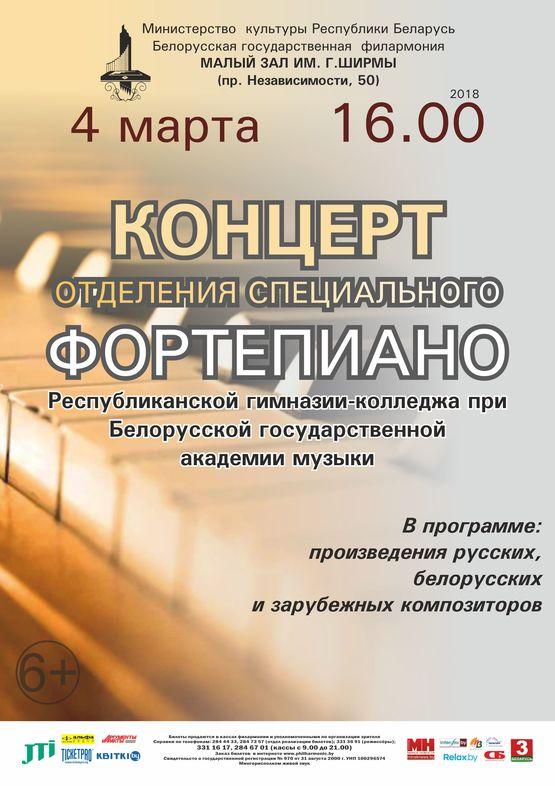 Канцэрт навучэнцаў  фартэпіяннага аддзялення Рэспубліканскай гімназіі-каледжа пры  Беларускай дзяржаўнай акадэміі музыкі