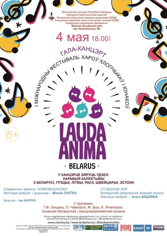 """First International festival of choirs of  boys and juveniles """"LAUDA ANIMA"""""""