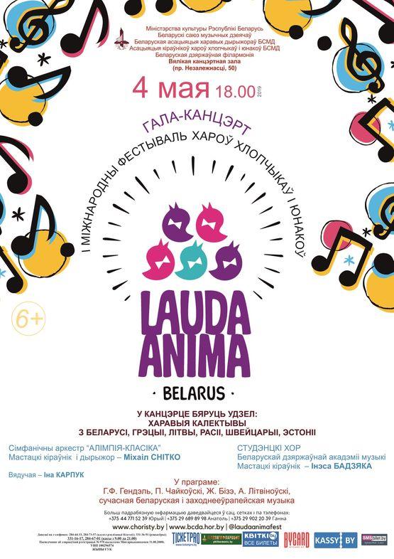 I Международный фестиваль хоров мальчиков и юношей «Lauda anima»