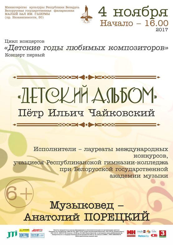 Цикл концертов  «Детские годы любимых композиторов»: Пётр Ильич Чайковский