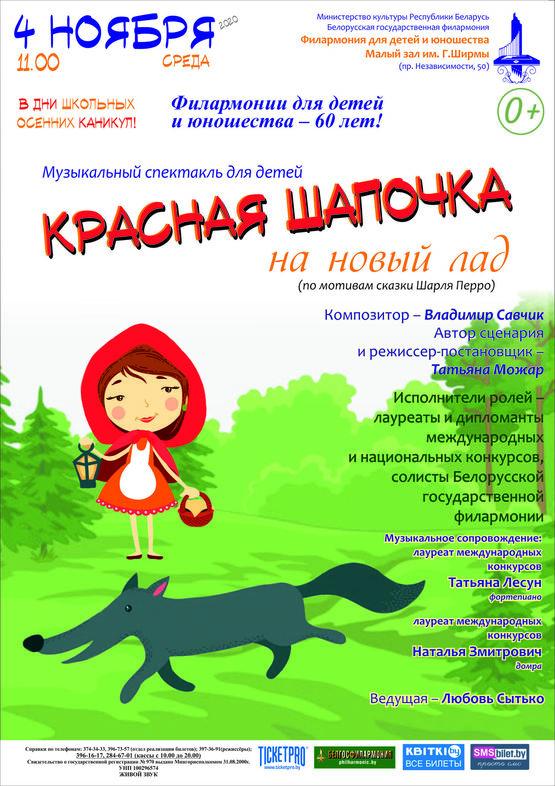 """""""Красная Шапочка на новый лад"""": музыкальный спектакль для детей"""