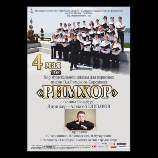 Хор музыкальной школы для взрослых имени Н.Римского-Корсакова «Римхор» (г. Санкт-Петербург)