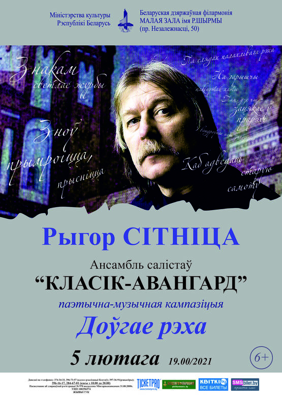"Григорий Ситница и ансамбль ""Классик-Авангард"""