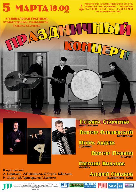 Музыкальная гостиная: праздничный концерт