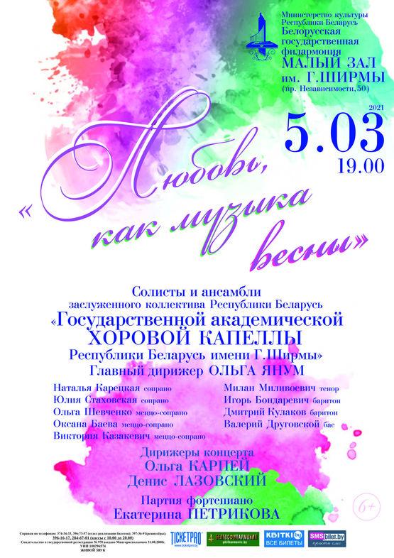«Любовь как музыка весны»: солисты и ансамбли Государственной академической хоровой капеллы им. Г.Ширмы