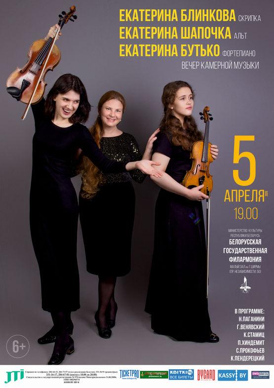 Вечер камерной музыки: Екатерина Блинкова (скрипка), Екатерина Шапочка (альт), Екатерина Бутько (фортепиано)