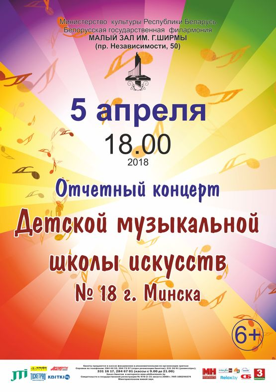 The concert of the pupils of the Minsk Children's Music School of Art № 18