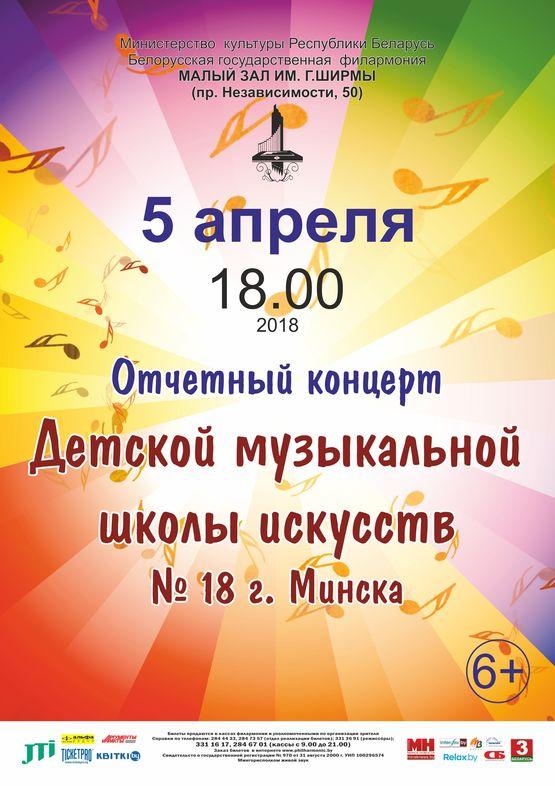 Концерт учащихся  Детской музыкальной школы искусств №18 г. Минска