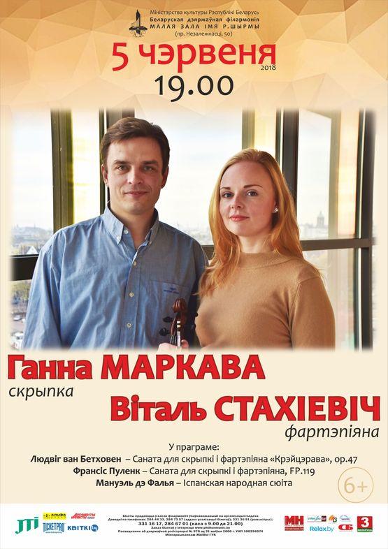 Anna Markova, violin & Vital Stahievitch, piano