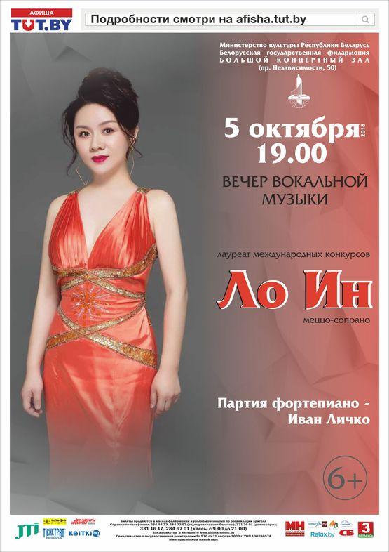 Концерт вокальной музыки: Ло Ин (меццо-сопрано)