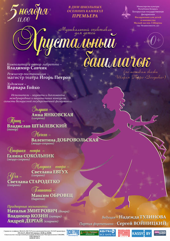 Музыкальный спектакль для детей «Хрустальный башмачок»