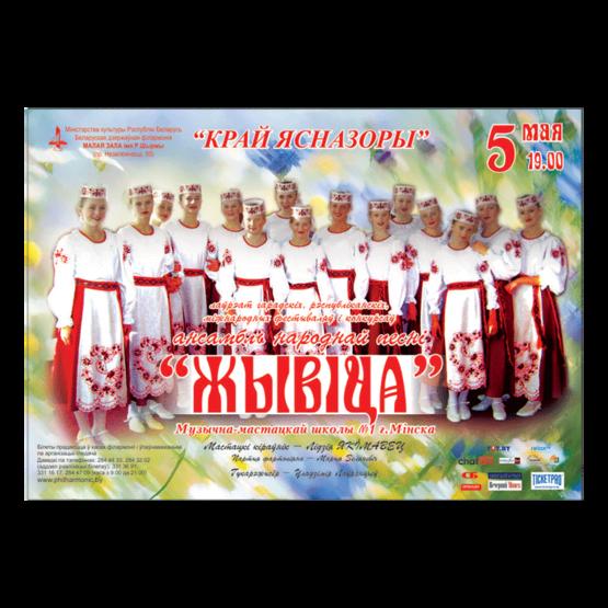 """Ансамбль народной песни """" Жывіца"""""""