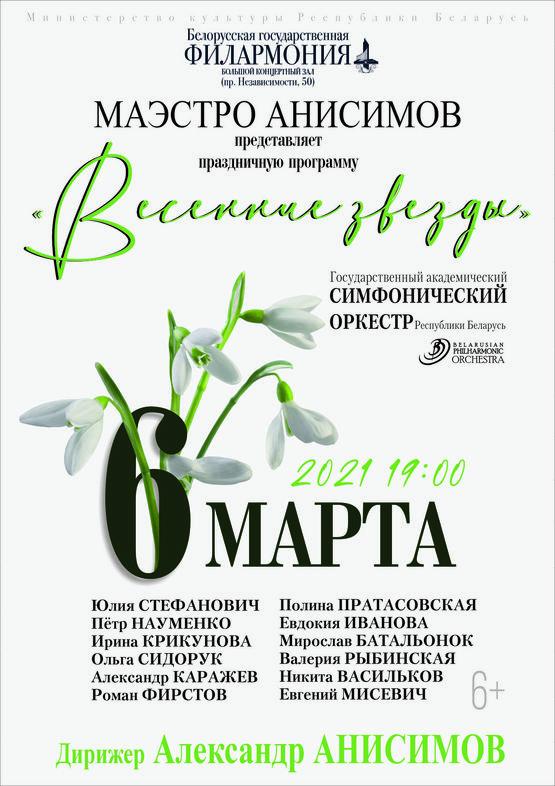«Весенние звёзды»: Государственный академический симфонический оркестр Республики Беларусь, дирижёр – Александр Анисимов