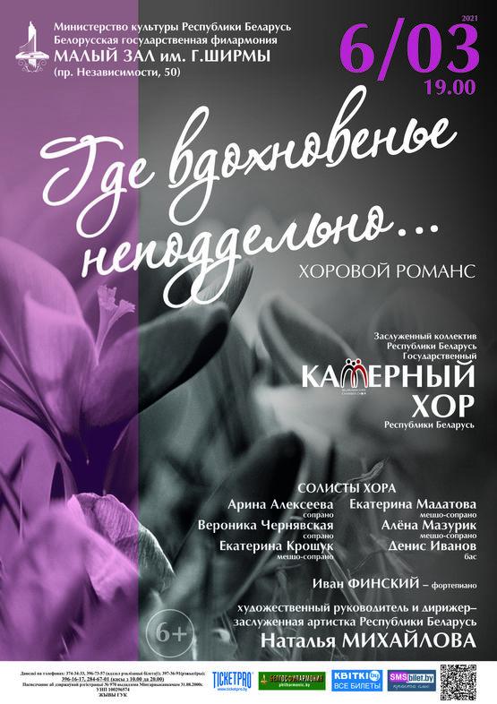 «Где вдохновенье неподдельно…»: Государственный камерный хор Республики Беларусь