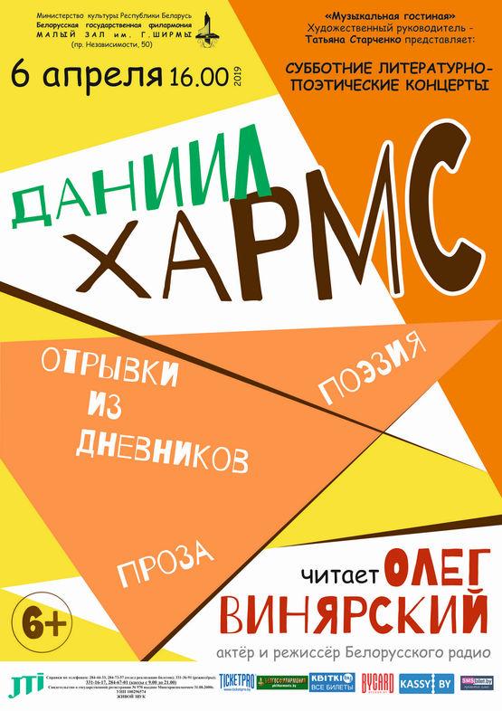 Суботнія літаратурна-паэтычныя канцэрты: Алег Вінярскі