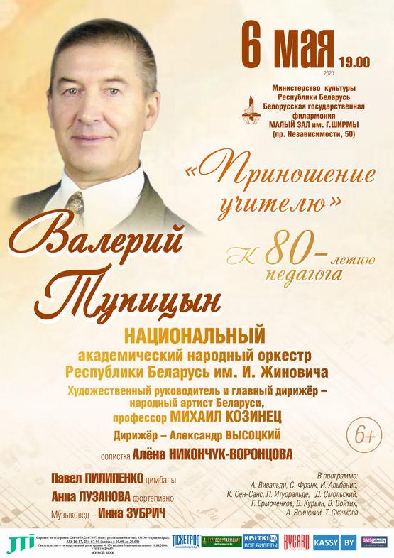 «Приношение учителю»: к 80-летию педагога Валерия Тупицына.