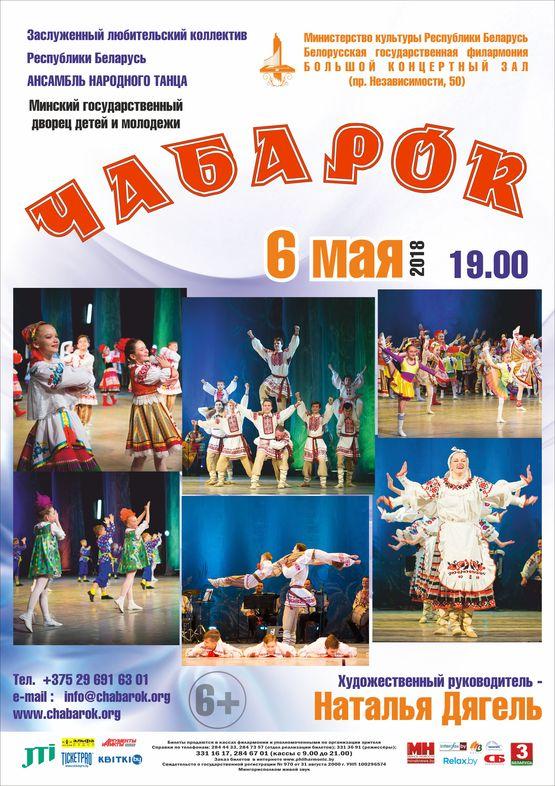 Ансамбль народного танца «Чабарок»