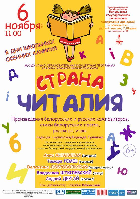 Музыкально-образовательная концертная программа «Страна Читалия»