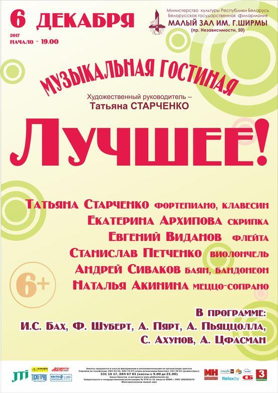 """""""Музыкальная гостиная"""" представляет: """"Лучшее!"""""""