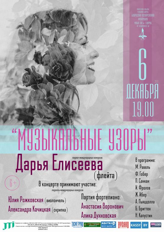 «Музыкальные узоры»: Дарья Елисеева (флейта)