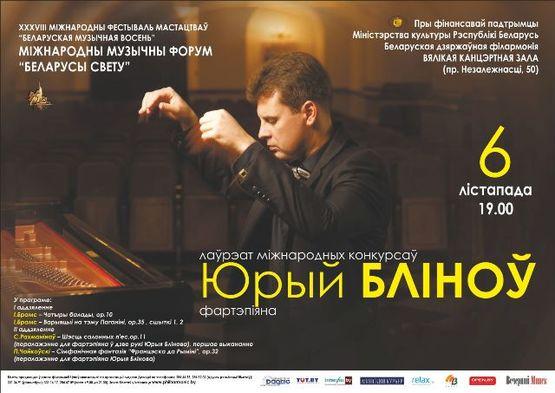 """""""Белорусская музыкальная осень"""": концерт фортепианной музыки"""