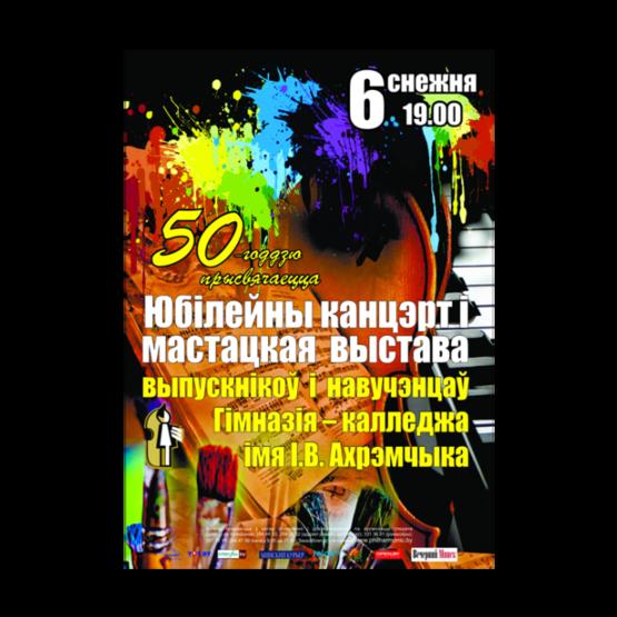 K 50- летию Гимназии-колледжа искусств им И.О.Ахремчика