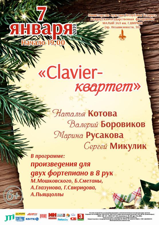 «Clavier-квартет»