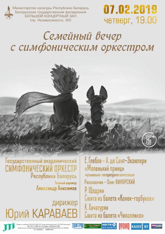 Семейный вечер с симфоническим оркестром: Государственный академический симфонический оркестр, дирижёр – Юрий Караваев