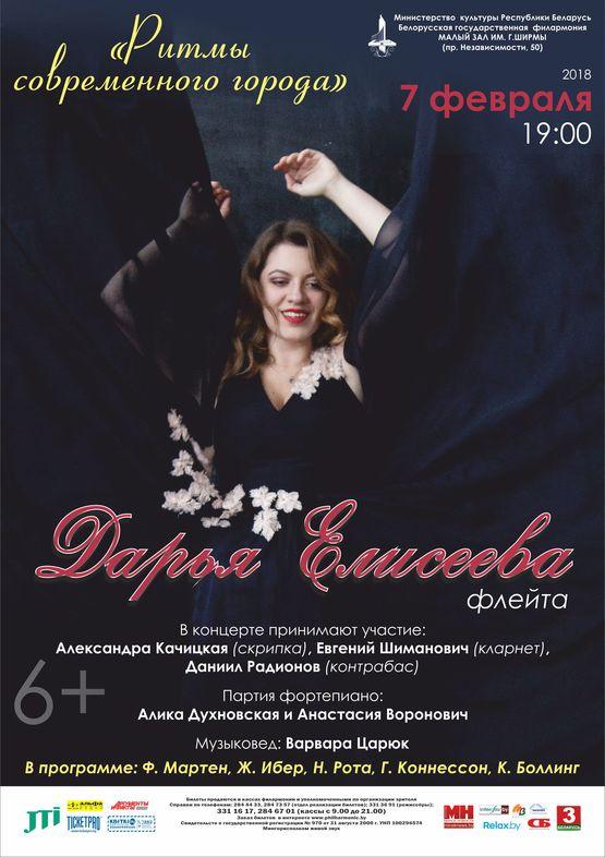 Концерт камерной музыки: Дарья Елисеева (флейта)