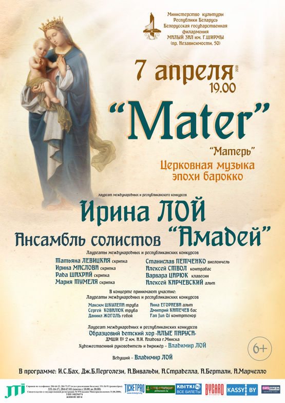 """Концерт вокальной музыки """"Mater"""": Ирина Лой (сопрано), ансамбль солистов «Амадей»"""