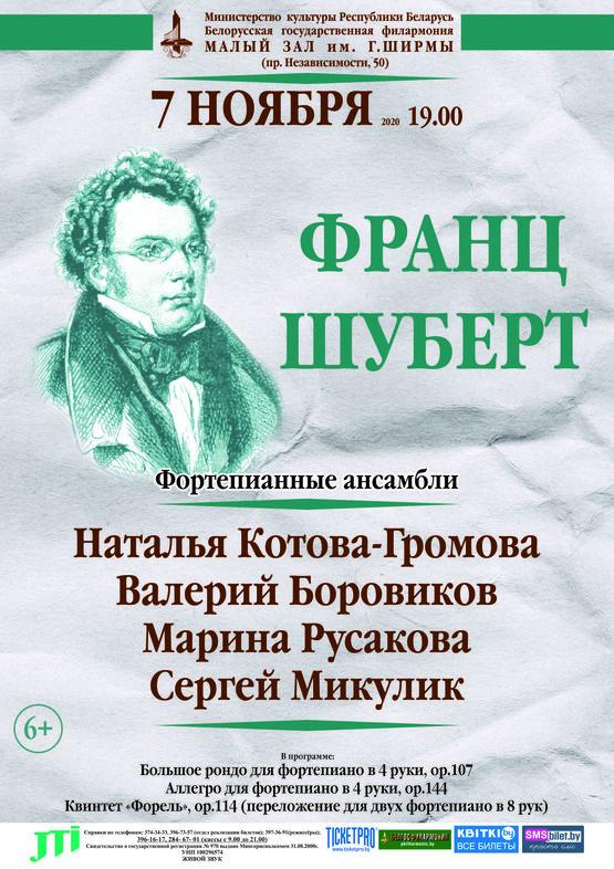 Франц Шуберт. Фортепианные ансамбли