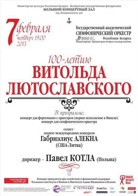 Государственный академический симфонический оркестр: дирижер-Павел Котла, cолист-Габриэлиус Алекна