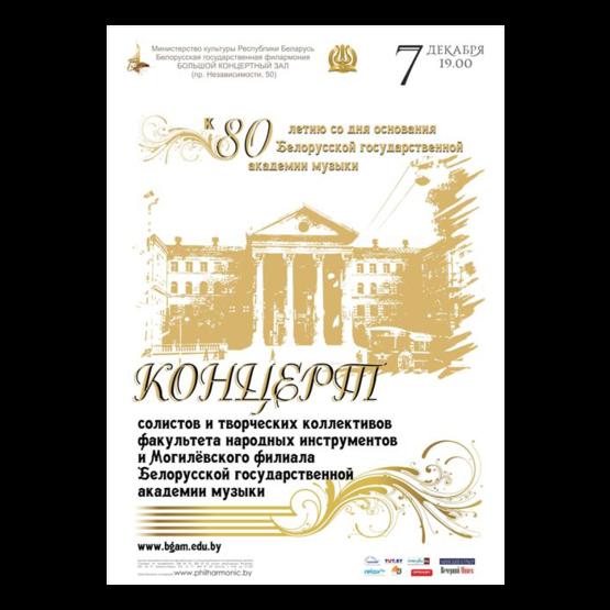 К 80-летию Белорусской государственной академии музыки