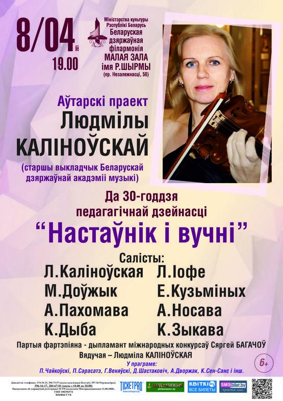 «Учитель и ученики»: концерт класса Людмилы Калиновской