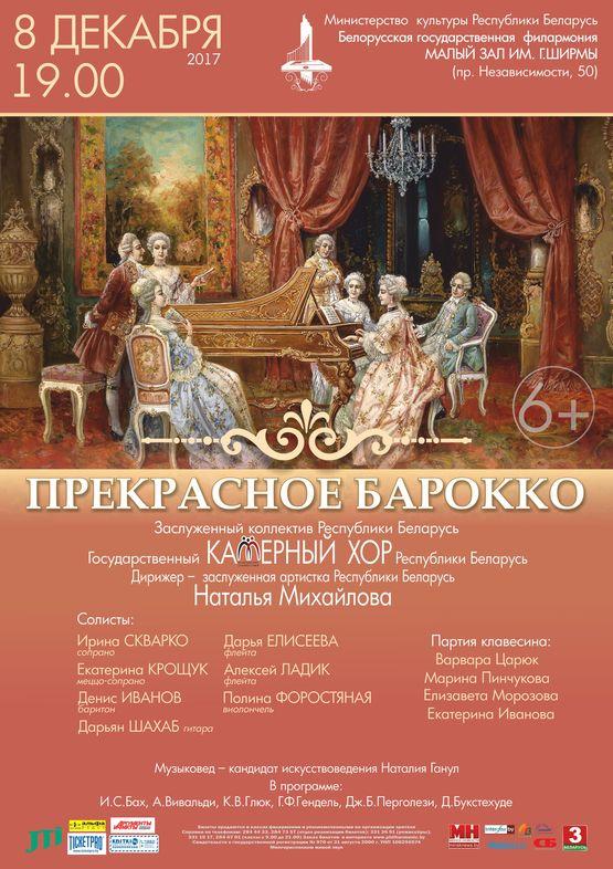 «Прекрасное барокко»: Государственный камерный хор