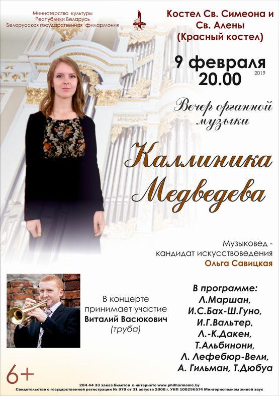 Концерт органной музыки: Каллиника Медведева