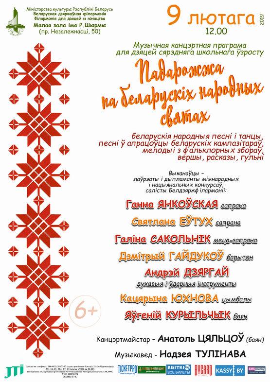 Путешествие по белорусским народным праздникам