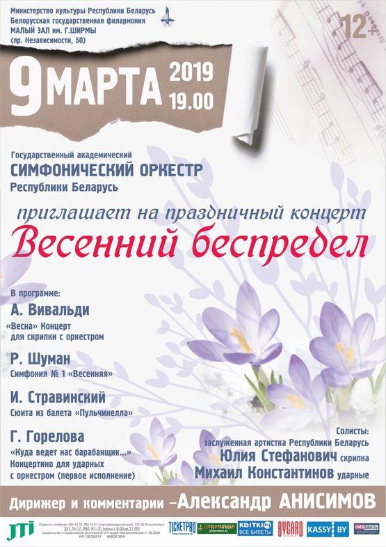 """""""Весенний беспредел"""": Государственный академический симфонический оркестр"""