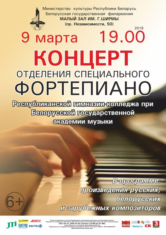 Concert of the students of Piano department of the Republican gymnasium-college under Belarusian State Academy of Music