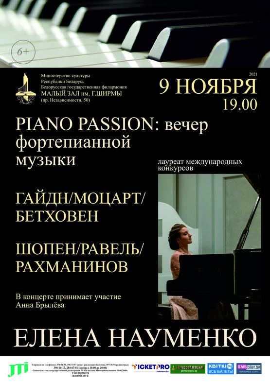 "Вечер фортепианной музыки ""Piano Passion"": Елена Науменко"