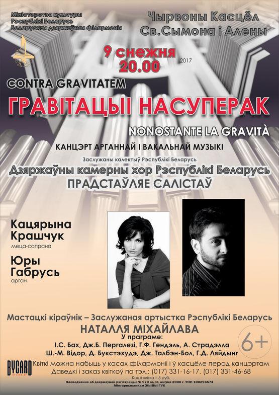 Дзяржаўны камерны хор запрашае: Вячэрнія канцэрты арганнай і вакальнай музыкі