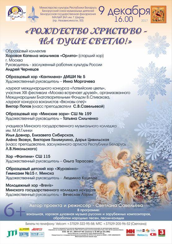 """""""Christmas Concert"""""""