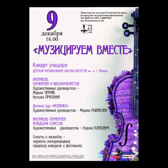 Концерт учащихся Детской музыкальной школы искусств № 4 г.Минска