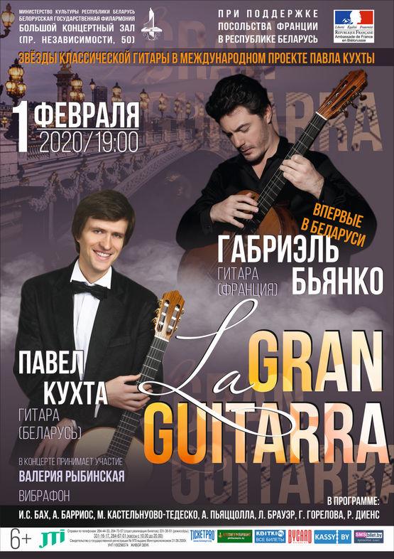 Впервые в Минске: гитарист Габриэль Бьянко (Франция)