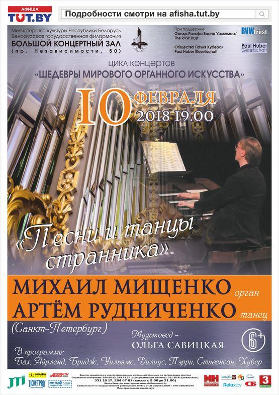 «Песни и танцы странника»:  Михаил Мищенко (орган),  Артём Рудниченко (хореография), Санкт-Петербург